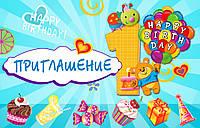 """Пригласительные на день рождения детские """" Первый год жизни """" голубой (20 шт.)"""