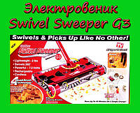 "Электровеник "" Swivel Sweeper G3"""