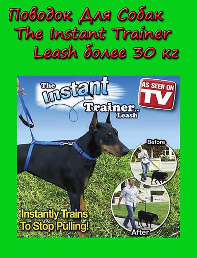 Поводок Для Собак The Instant Trainer Leash более 30 кг