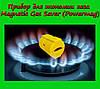 Прибор для экономии газа Magnetic Gas Saver дом и авто (Powermag)