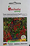 Семена томата комнатного Балкони Ред  F1, среднеранний 10 шт, Satimex (Сатимекс), Германия
