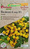 Семена томата комнатного Балкони Елоу  F1, среднеранний 20 шт, Традиция, Германия