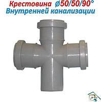 Крестовина для внутренней канализации ⍉ 50\50\90°