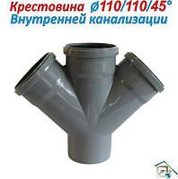 Крестовина для внутренней канализации ⍉ 110\110\45°