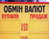 Подорожание курса доллара!