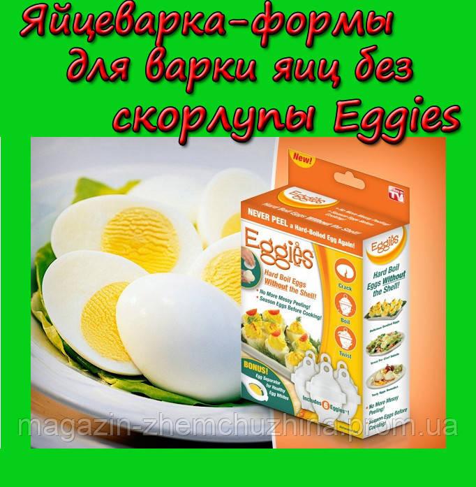 """Яйцеварка-формы для варки яиц без скорлупы Eggies - Магазин """"Жемчужина"""" в Черноморске"""