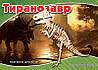 Сборная модель тиранозавра (2 пластины)