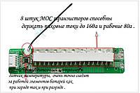 BMS 3, серия 12,6v :до 160а Li-ion для инверторов и И. Б. П и солнечные электростанции