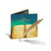 Audio-CD «Поэты возрождения».  Омар Хайам. Рубаи
