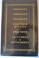 Книга-рецепты изготовления вина, кваса, наливок, ликера,  и домашних напитков. 1792год издания (переиздана)