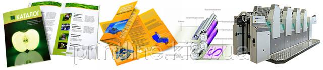 Офсетная печать: флаера, визитки, наклейки, плакаты, афиши, папки, брошюры, каталоги, журналы