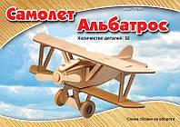 """3D модель самолета """"Альбатрос"""" (2 пластины)"""