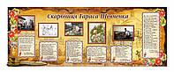 Баннер Скарбниця Тараса Шевченко
