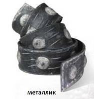 Ремень декоративный метал 1м