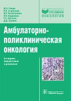 Ганцев Ш.Х. Амбулаторно-поликлиническая онкология: руководство для врачей