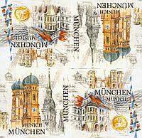 Салфетки для декупажа Мюнхен 6633