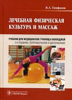 Епифанов В.А. Лечебная физическая культура и массаж. Учебник для медицинских училищ и колледжей.