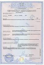 Сертифікат Luxeon акумулятори, додаток 2013