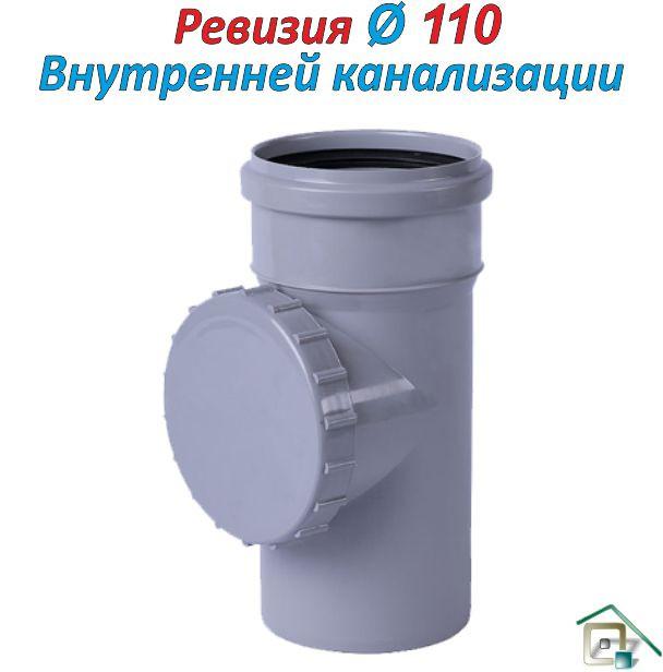 Ревизия внутренней канализации ⍉110
