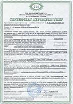 Сертифікат Luxeon перетворювачі 2013