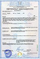 Сертификат аккумуляторы Vimar