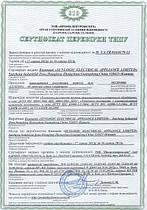 Сертифікат перевірки типу Luxeon