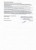 Сертификат проверки типа Luxeon