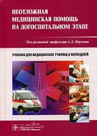 Верткин А.Л. Неотложная медицинская помощь на догоспитальном этапе. Учебник