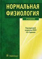 Судаков К.В. Нормальная физиология. Учебник