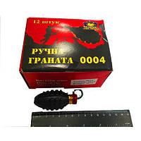 Петарда Ручная граната 0004 (12 шт)