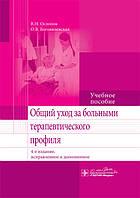 Ослопов В.Н., Богоявленская О.В. Общий уход за больными терапевтического профиля