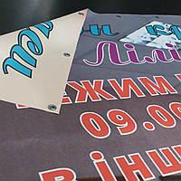 Печать на двухстороннем баннере, фото 1