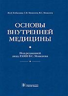 Кобалава Ж.Д., Моисеев В.С., Моисеев С.В. Основы внутренней медицины