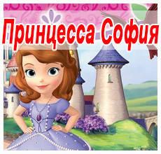 Принцеса Софія