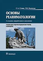 Сумин С.А., Окунская Т.В. Основы реаниматологии