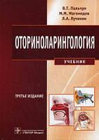 Лучихин Л.А., Магомедов М.М., Пальчун В.Т. Оториноларингология. Учебник