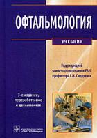 Сидоренко Е.И., Гусева М.Р., Либман Е.С. Офтальмология. Учебник (2015г)