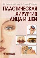 Кулаков А.А., Сергиенко В.И., Петросян Э.А., Петросян Н.Э. Пластическая хирургия лица и шеи