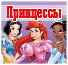 Принцеси Діснея