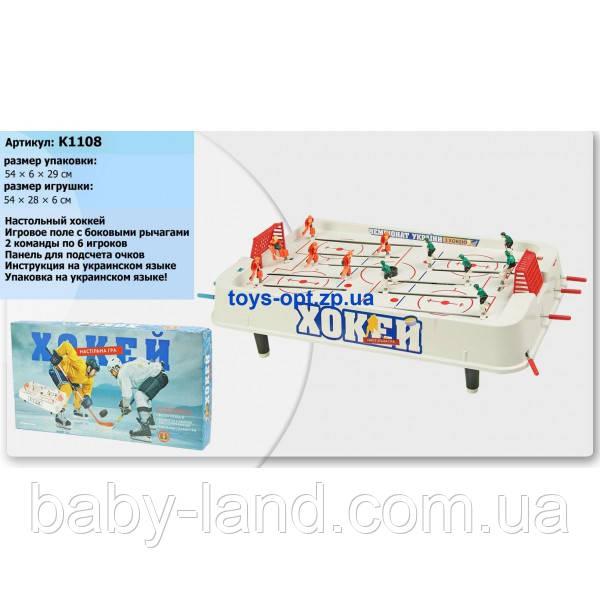 Хоккей детский настольный детский K1108