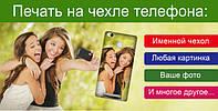 Печать Вашего изображения на чехле для Lenovo K910 Vibe Z