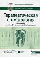 Дмитриева Л.А., Максимовский Ю.М. Терапевтическая стоматология. Национальное руководство