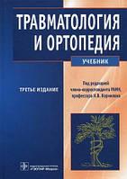 Корнилов Н.В. Травматология и ортопедия. Учебник