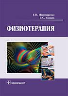 Пономаренко Г.Н., Улащик В.С. Физиотерапия