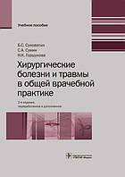 Суковатых Б.С., Сумин С.А., Горшунова Н.К. Хирургические болезни и травмы в общей врачебной практике