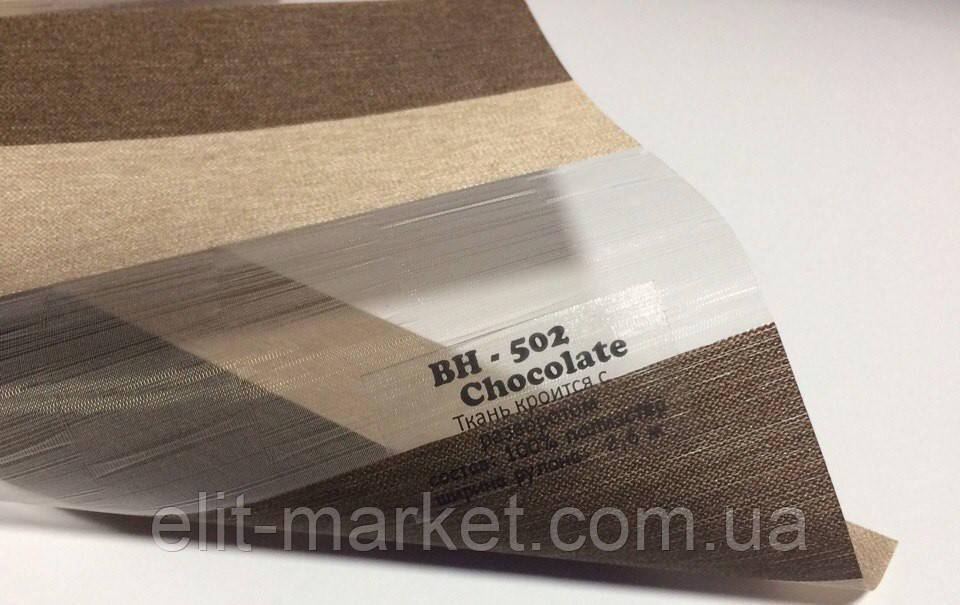 Двоколірні штори день-ніч (кавово-коричневі)