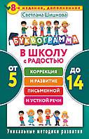 Шишкова С.Ю. Буквограмма. В школу с радостью: коррекция и развитие письменной и устной речи. От 5 до 14 лет.