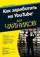 Роб Чиампа, Тереза Мур, Джон Каруччи Как заработать на YouTube для чайников