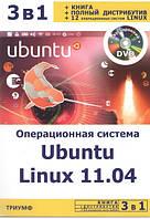 Филипп Резников, Валерий Комягин Операционная система Ubuntu Linux 11.04 (+ DVD-ROM)