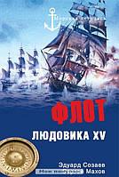 Флот Людовика XV, 978-5-9533-5532-2, 9785953355322